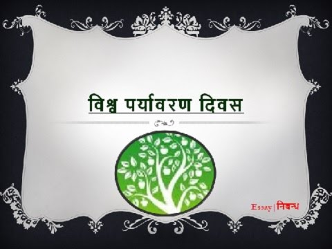 world environment day in hindi agrave curren micro agrave curren iquest agrave curren para agrave yen agrave curren micro  world environment day 5 in hindi agravecurrenmicroagravecurreniquestagravecurrenparaagraveyen141agravecurrenmicro agravecurrenordfagravecurrendegagraveyen141agravecurrenmacragravecurrenfrac34agravecurrenmicroagravecurrendegagravecurrenpound agravecurrenbrvbaragravecurreniquestagravecurrenmicroagravecurrencedil agravecurrenordfagravecurrendeg agravecurrenumlagravecurreniquestagravecurrennotagravecurren130agravecurrensect essay agravecurrenumlagravecurreniquestagravecurrennotagravecurrenumlagraveyen141agravecurrensect