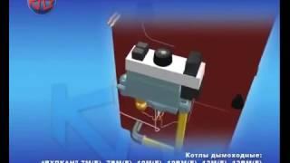 видео Котел газовый напольный, купить напольный газовый котел  в Украине, газовые котлы отопления напольные