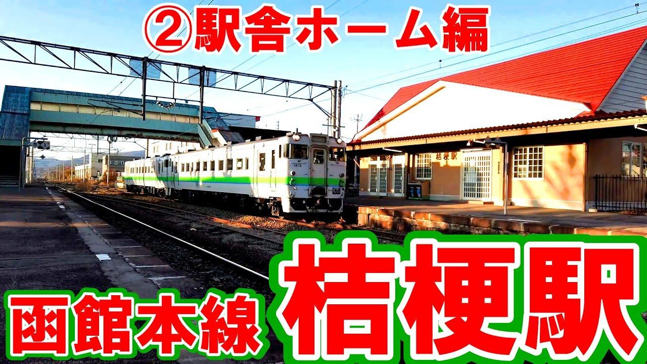 【おしやれ駅舎】函館本線『桔梗駅』②後編
