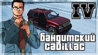 БАНДИТСКИЙ CADILLAC! (ПРОХОЖДЕНИЕ GTA IV #8)
