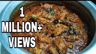 രുചിയൂറും നാടൻ കോഴിക്കറി || Kerala Style Nadan Chicken Curry || Recipe:100