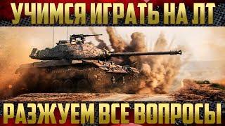 Уроки игры на легких танках - Всё для новичков WOT