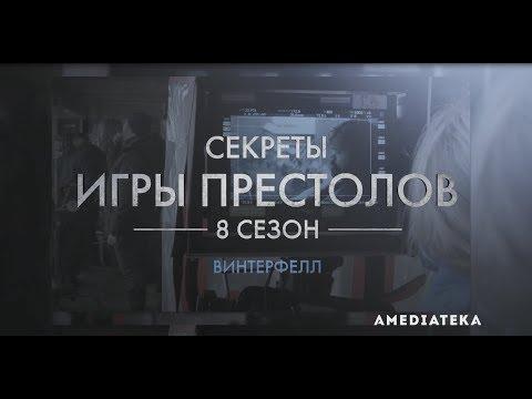 Игра Престолов  | 8 сезон  | Как снимали 1 серию