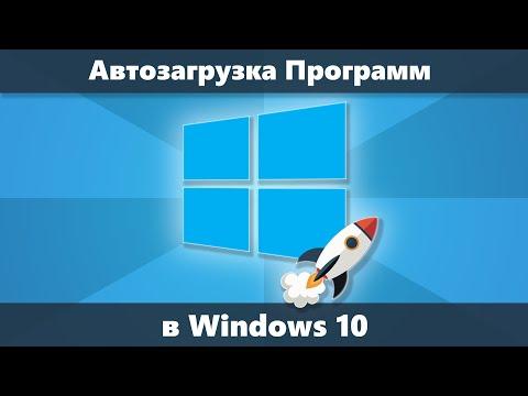 Автозагрузка программ Windows 10 — где находится, как отключить или удалить и добавить