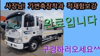 (한성특장)현대메가트럭 가변축장착 및 적재함보강완료