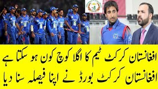 Mohammad Kaif Will Be The Head Coach of Afghanistan cricket Team | Afghanistan Cricket Board Says