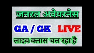 🔴#LIVE CLASS OF  GENERAL SCIENCE  AND GENERAL AWARENESS, FOR LAVEL_1,AND NTPC,SSC MTS, POLICE,GD