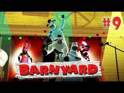 Король амбара ☀ Barnyard Прохождение игры #9