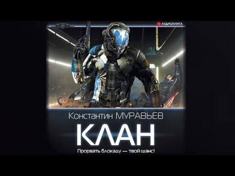 Клан | Константин Муравьёв (аудиокнига)