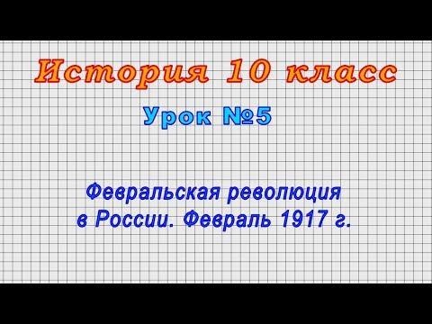 История 10 класс (Урок№5 - Февральская революция в России. Февраль 1917 г.)