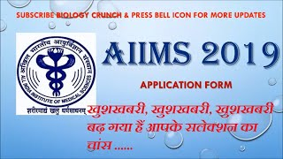AIIMS 2019 APPLICATION FORM AND AN AMAZING GOOD NEWS