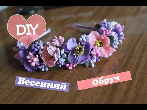 DIY: Ободок из цветов своими руками | How to make headband