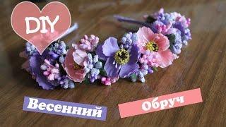 dIY: Ободок из цветов своими руками  How to make headband
