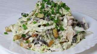 Шикарный хрустящий салат . Рецепты Алины.