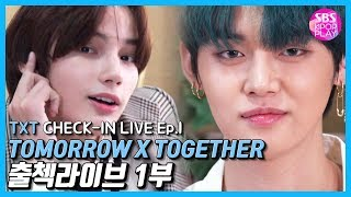 (ENG SUB)[EP01] TOMORROW X TOGETHER 출첵라이브 1부 (TXT Inkigayo Check-in LIVE Ep.1)  #매력발산HOT6 #몸으로말해요