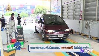 กรมการขนส่ง-จับมือเอกชน-ตรวจรถฟรี-ขับขี่ปลอดภัย-5-เม-ย-62-เรื่องง่ายใกล้ตัว-9-mcot-hd