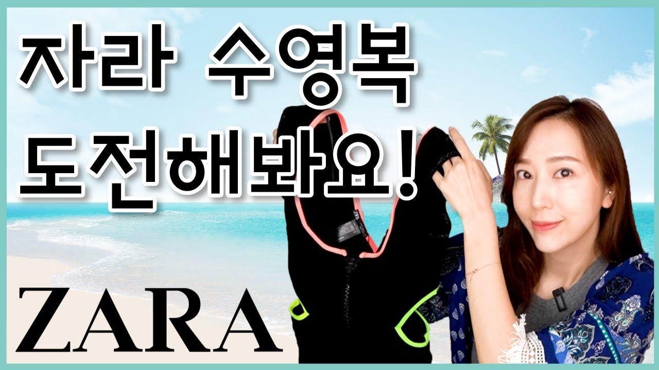 🩱[ZARA] 올해 자라 수영복 대박인데? 자라 수영복 몽땅 소개해드려요