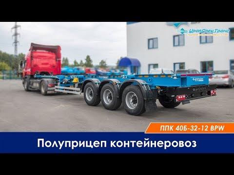 ПРО полуприцеп контейнеровоз
