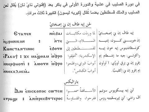 لحن الصليب : ايطاف ايني اسخاي : تسليم المعلم ابراهيم عياد