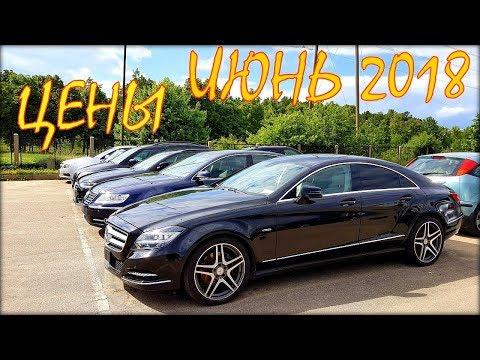 Цены авто в Литве на июнь 2018. - Как поздравить с Днем Рождения