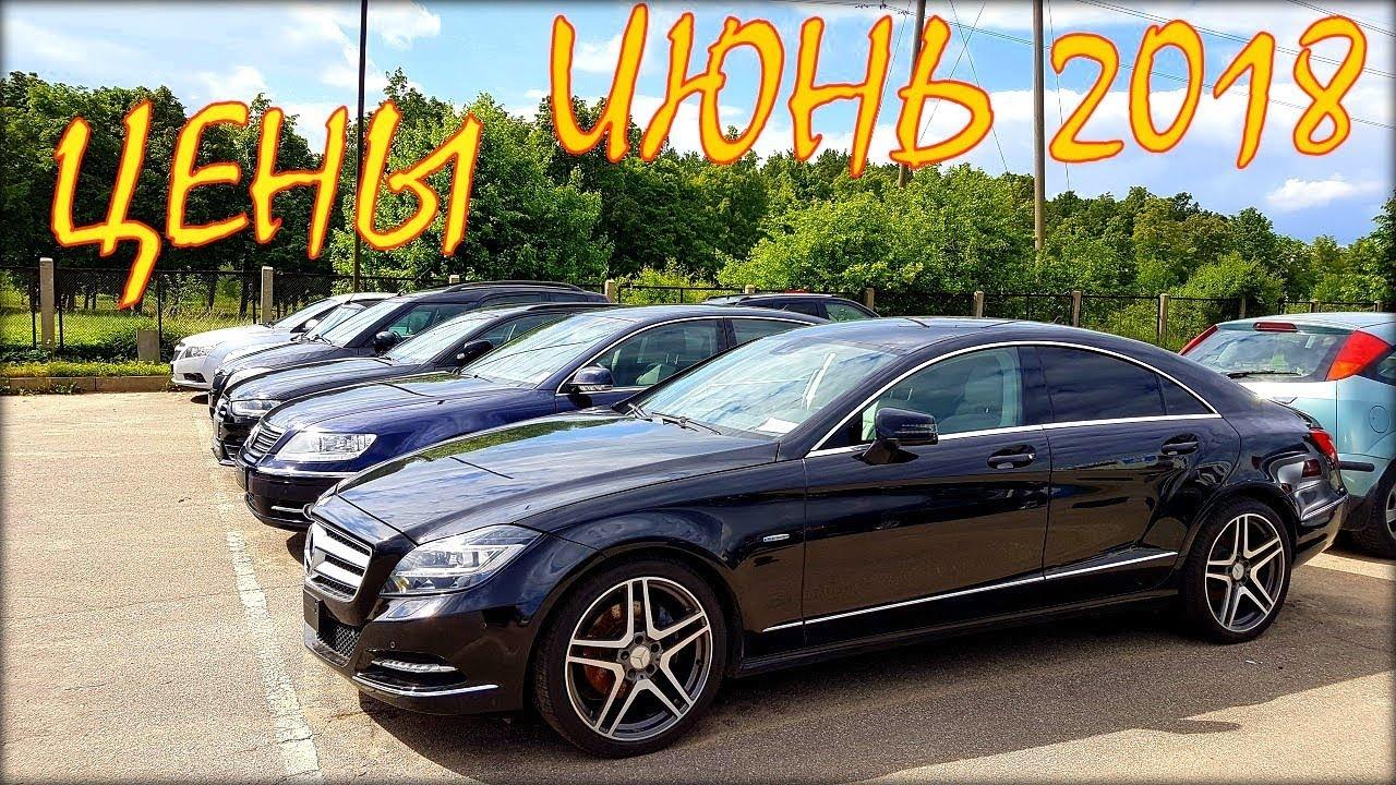 Цены авто в Литве на июнь 2018. - YouTube db75d1ab425