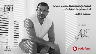اغنية عمرو دياب هدد 2018 كاملة