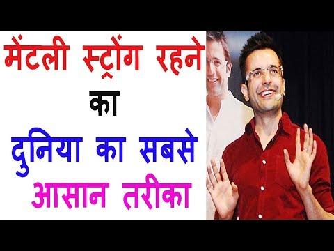 The Biggest Secret Of Becoming Mentally Strong Sandeep Maheshwari Latest 2017 in hindi