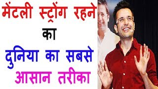 The Biggest Secret Of Becoming Mentally Strong Sandeep Maheshwari Latest 2017 in hindi