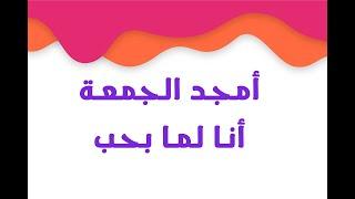 Amjad Al Jomaa - Ana Lamma Bheb (lyrics)    امجد الجمعة - أنا لما بحب - كلمات