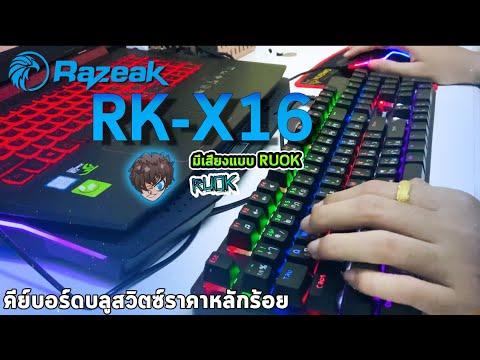 รีวิว Razeak RK-X16 คีย์บอร์ดเกมมิ่ง บลูสวิตซ์แท้ ราคาถูกที่สุด