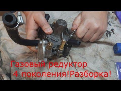 ГБО 4 поколения Разборка и сборка ремонт део ланос
