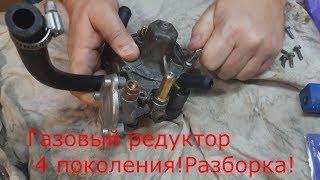 Газовый редуктор 4 поколения Разборка и сборка ремонт део ланос