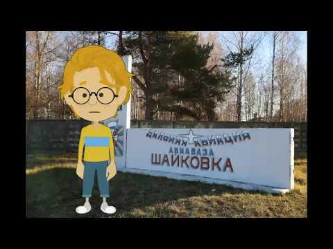 Виртуальная экскурсия по Шайковке для детей ДОУ