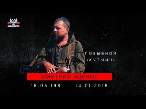 Яценко Дмитрий Викторович. Позывной «Кузмич»