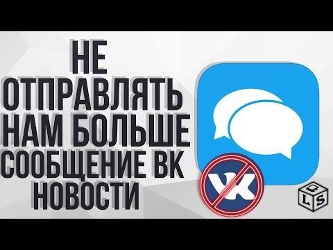 Не отправлять нам больше сообщения VK вк опустись на землю мессенджер ВК Me заменит клиент ВК