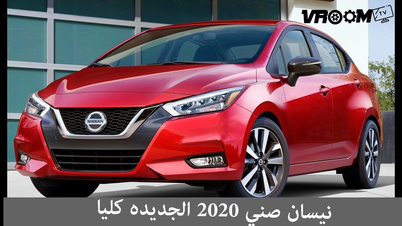 مواصفات نيسان صني ٢٠٢١ الجديده كليا All New Nissan Sunny 2021 New Generation Youtube