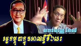 Khan sovan - Cambodia state in 6th mandate, Khmer news today, Cambodia hot news, Breaking news