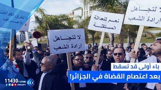 باء أولى قد تسقط بعد اعتصام القضاة في الجزائر.. تعرف على صاحبها