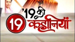 19 Ki 19 Kahaniya: Watch top 19 stories of the day, 18th July, 2019