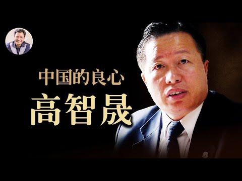 815专案,1989年之后,中共动用警力最大的个案—高智晟(历史上的今天20190311第301期)