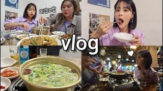 [일상vlog] 웃음지뢰 영상ㅋㅋㅋㅋㅋ_스지탕맛집 해미…