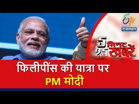 फिलीपींस की यात्रा पर PM मोदी | 5 मिनट 25 खबरें | ETV Rajasthan