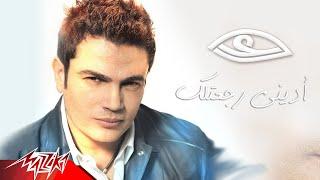 Adeni Regeatelk - Amr Diab أدينى رجعتلك - عمرو دياب