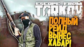 Escape From Tarkov - ПОЛНЫЙ РЕЙД! - АГРЕССИВНЫЙ ЗАБЕГ! #5