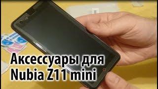Аксессуары для Nubia z11 mini (защитная пленка, защитное стекло, черный матовый чехол)