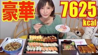 【MUKBANG】 The End Of The Year Luxury ! 50 Sushi, Broiled Eel Over Rice...etc, 7625kcal[CC Available] thumbnail