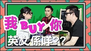 「我 buy 你」英文係咩 ??《小學雞英語#75》// 睇片學英文