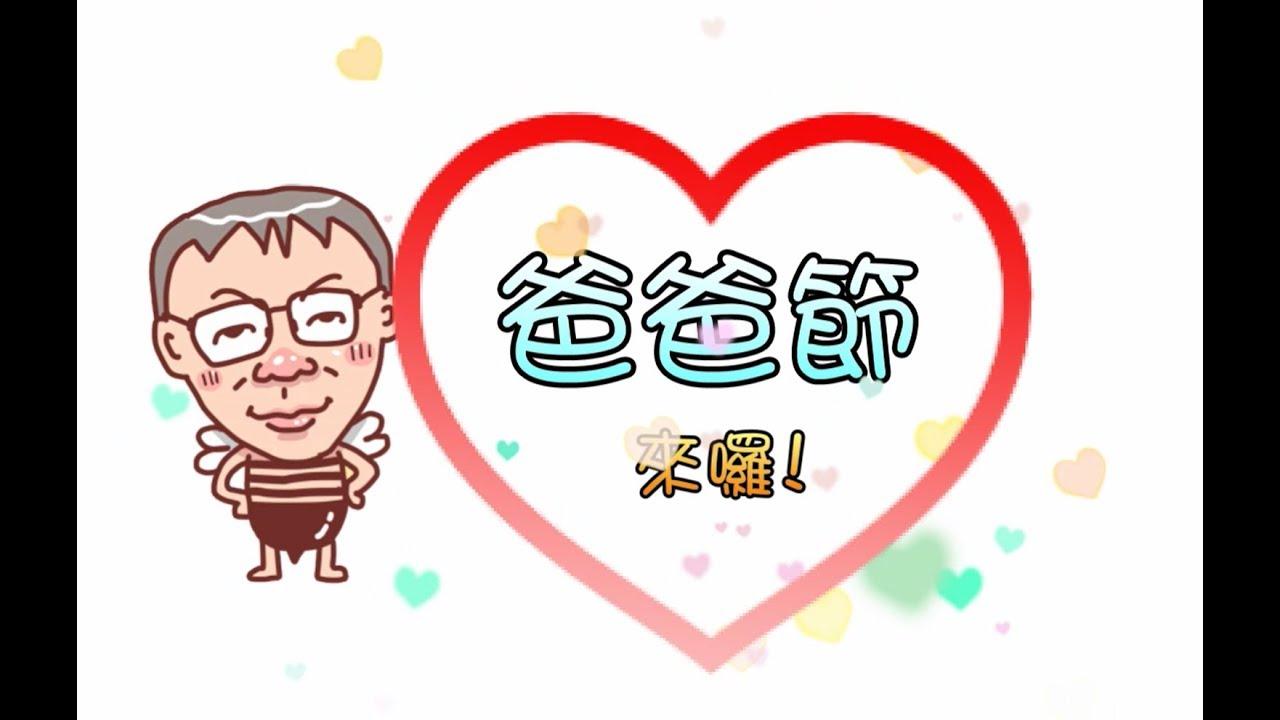 祝福全天下父親88節快樂~ - YouTube