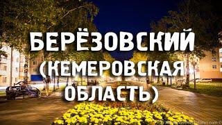 БЕРЁЗОВСКИЙ/КЕМЕРОВСКАЯ ОБЛАСТЬ/ГОРОДА РОССИИ/Туризм/Путешествия