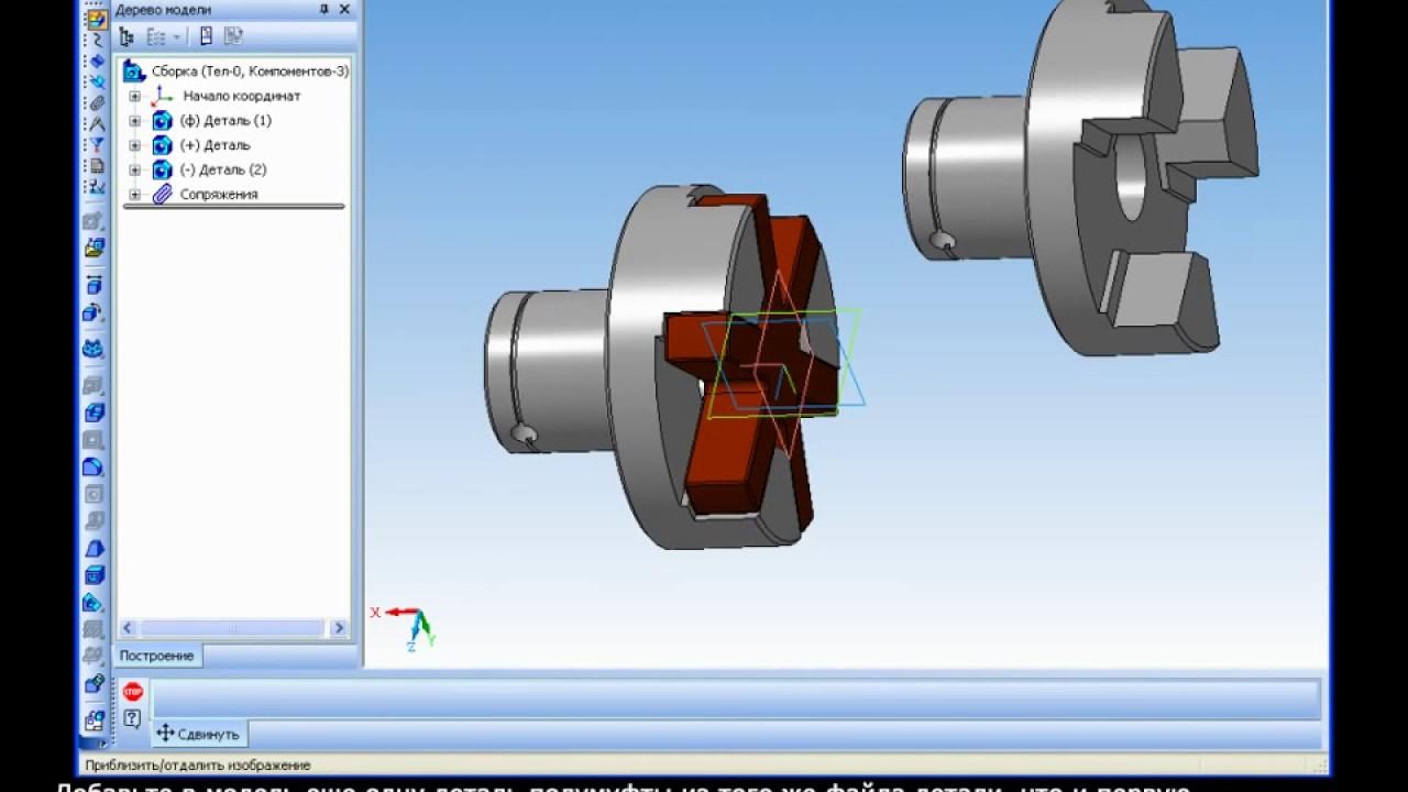 Компас 3D Урок 29 Построение Сборки Муфты Со Звездочкой -7737